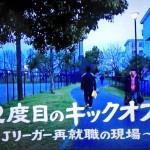 【メディア情報】NHK番組『目撃!日本列島』にて放送されました