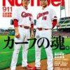 【メディア掲載】『Sports Graphic Number』に掲載されました
