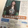 【メディア掲載】読売中高生新聞に掲載いただきました