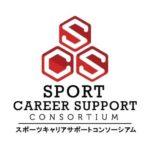 スポーツキャリアサポートコンソーシアムに入会致しました。